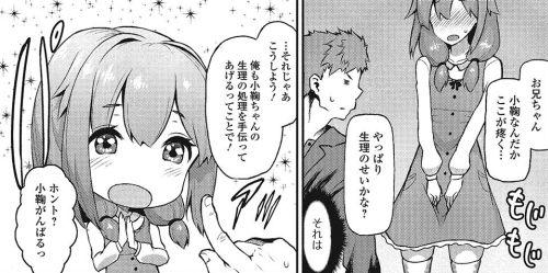 初恋ランドリー 柚子鉄線