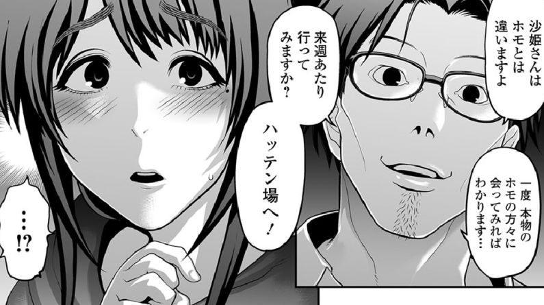 【 兎ニ角 】「 肉便姫症候群 2 」沙姫ちゃんはハッテン場でも余裕で乱交ホモックスしちゃうフレンドなんだね